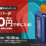 グローハイパーのおうち時間応援キャンペーン。980円で買える。