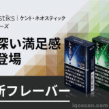 グローハイパーに480円新フレーバー「ケントネオスティックトゥルーリッチ」が登場