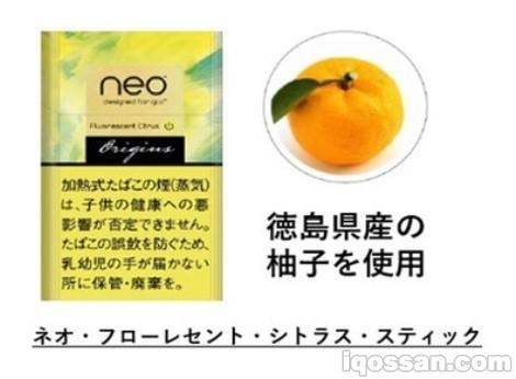 徳島県産ゆずが使用されたネオオリジンズ