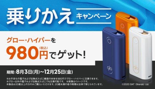 【のりかえ割】グローハイパーは12月25日まで980円で買える【キャンペーン】