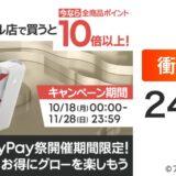 【PayPay祭】グローハイパープラスが240円!?glo公式PayPayモールが今圧倒的にお得