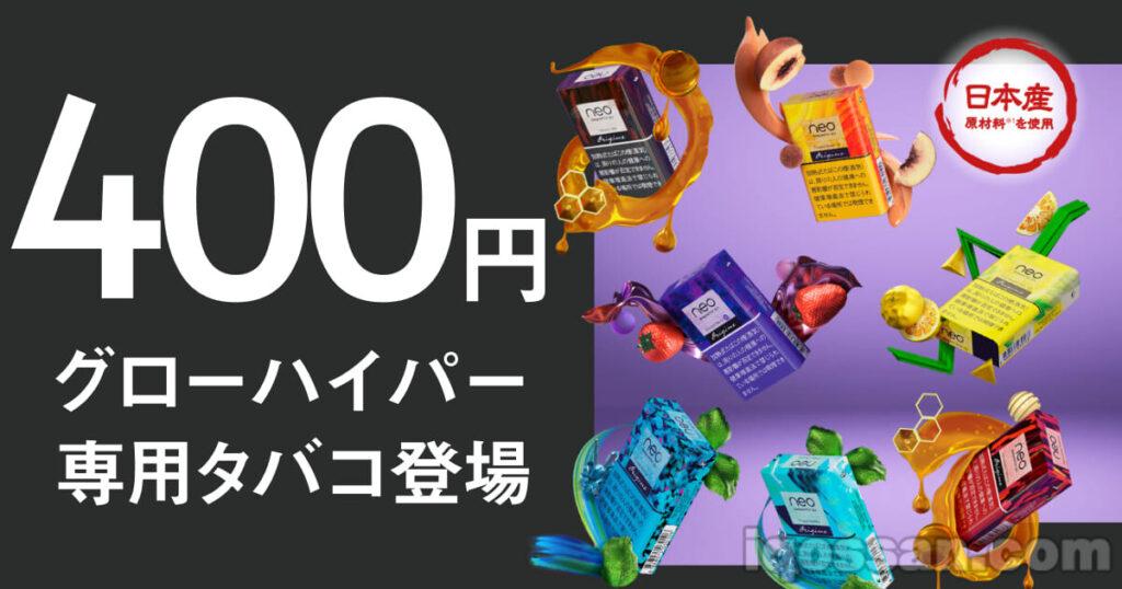 400円の加熱式たばこが発売される?