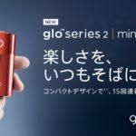 加熱式タバコ 新型グロー「ミニ」が全国販売決定|発売日は3月21日