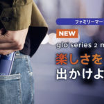 小型版ミニグローとは?gloシリーズ2ミニの価格・発売日・詳細をBAT本社に聞いてみた