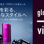 加熱式タバコ「グローミニ」の3色目、バイオレットが発売!オンラインストアで買える