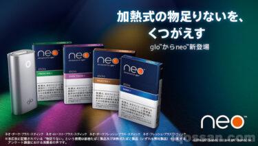 glo(グロー)の新銘柄「neo(ネオ)」の画像