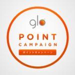glo(グロー)ポイントキャンペーンがスタート|QRパックコード登録・応募してみた