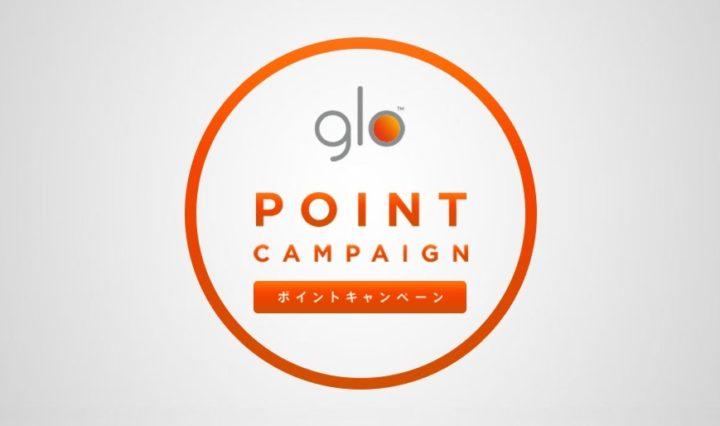 グローポイントキャンペーンの応募登録方法