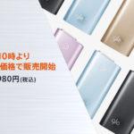 電子タバコ・グロー(glo)新色カラーを5980円割引価格で購入→更に安く