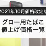 グロープロ・グローハイパー用たばこスティックが値上げ!ケントは500円をキープ