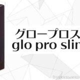 グロープロスリムが9月20日発売 1980円の薄型加熱式たばこデバイス【glo pro slim】