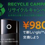 グローシリーズ2がリサイクルキャンペーンの交換対象になっていた