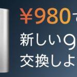 980円で買う-glo(グロー)リサイクルキャンペーンの画像