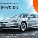 グローが自動車「TESLA(テスラ)」プレゼントキャンペーンを開始【応募リンク付き】