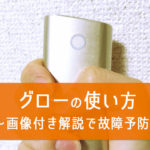 グロー(glo) 使い方と掃除方法を画像付き解説!故障予防となる吸い方は?
