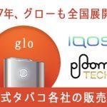 グロー(glo)が全国展開へ!アイコスとプルームテックと比較【2017年後半】