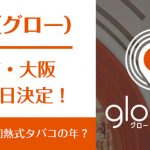 グロー(glo)が東京・大阪で7月発売!ストア販売店の場所と行き方【全国展開情報も】