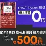 グローハイパーは500円