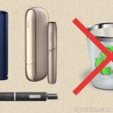 加熱式タバコの正しい捨て方