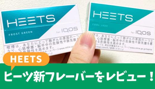 【IQOS】ヒーツの新フレーバー「フロストグリーン」と「クールジェイド」をレビュー【本日発売】