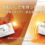 アイコス(IQOS)新フレーバーブラウンとオレンジをスマホで購入|オンラインストアで先行予約販売開始