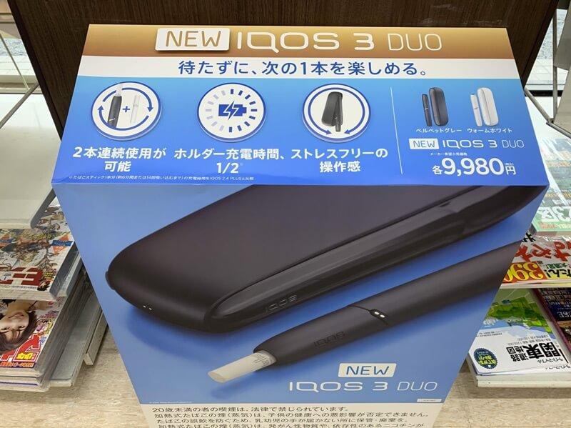 コンビニで買える新型アイコス3デュオ