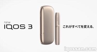 iqos3の画像