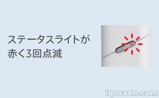 アイコス3マルチの赤点滅事例