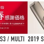 【期間限定】アイコス3・マルチが3000円割引の新春セール開始 1月25日まで