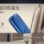 新型アイコス「IQOS3・マルチ」11月15日発売!IQOS World Premiere全ログ
