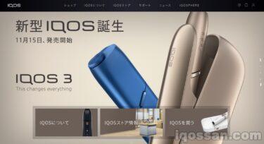 新型アイコス「IQOS 3」の画像