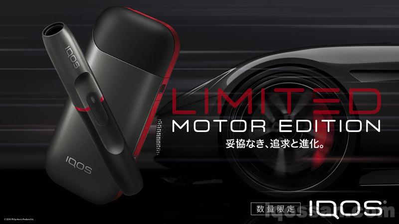 アイコスリミテッドエディション「モータースポーツ」黒いアイコスの公式画像