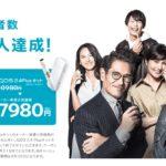 アイコス(IQOS)が7980円で購入可能に!クーポン廃止で価格値下げ