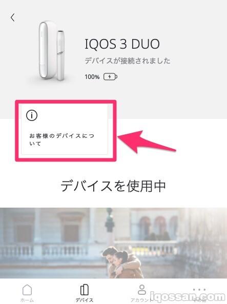 アイコスアプリでデバイスの状態を確認する