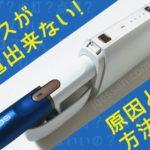 アイコス(IQOS)が充電できない原因と対処方法|ランプ点灯点滅パターンまとめ