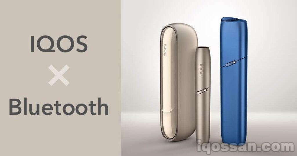 アイコス(IQOS)のBluetooth(ブルートゥース)連携方法