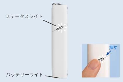 アイコス3マルチの使い方1