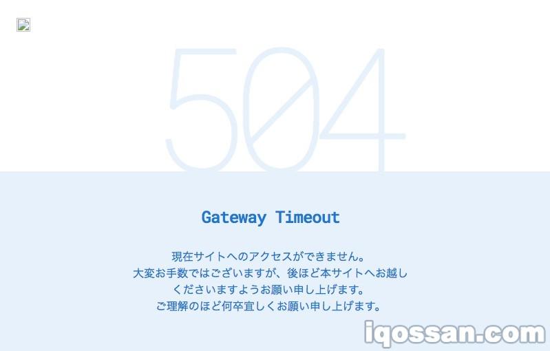 アイコス公式サイトがPCもサーバーダウン