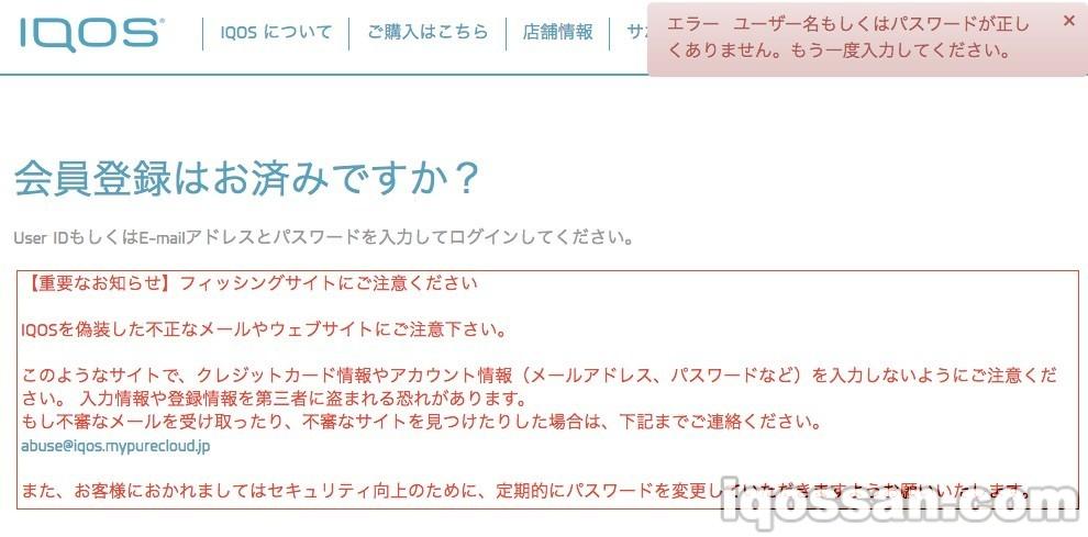 【順次解決】アイコスにログインできないバグが発生中。パスワードリセットも無効