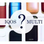 アイコスの新型は「IQOS 3 MULTI」マルチは連続使用可|発売日は11月15日