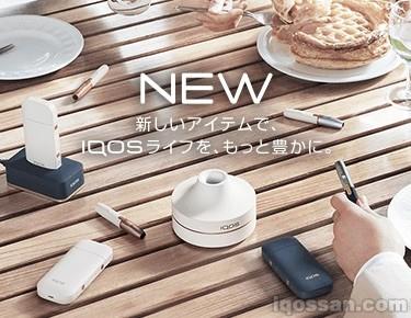 アイコス公式から新充電スタンド登場!付随バッテリーや通販互換品とどっちが良い?