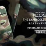 CAMO(迷彩)柄の限定新型アイコスが発売。NIGOxIQOSコラボの新作が凄い