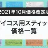 【IQOS】アイコス用スティックが全て30円値上げ【10月1日から】