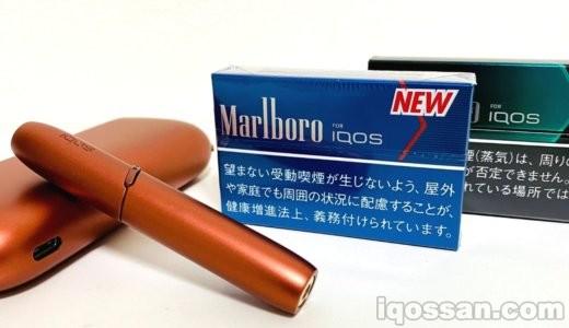 もう試してみた?アイコスのリッチレギュラーは「重厚なたばこ感」を愉しめる新フレーバーだった