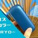 アイコス3デュオの2020年夏限定カラー「涼」をゲット&レビュー!IQOSオリジナル扇子もいい感じ