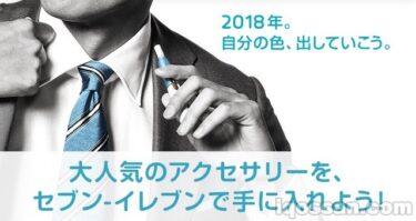 アイコスが発表したセブンイレブンとの連携広告