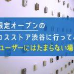 東京の新ショップ「アイコスストア渋谷」に行ってみた!限定ケースが並ぶ夢のショップかも