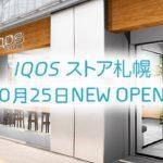 北海道にアイコスが!IQOSストア札幌がオープン 北海道アイコス販売店まとめ