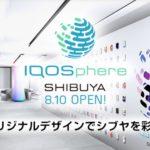 アイコスストア渋谷が期間限定オープン!限定iQOSキットが予約購入できる