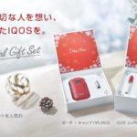 アイコスクリスマスキャンペーン開始!プレゼントに加熱式タバコは喜ばれる?